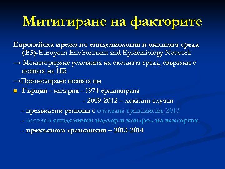 Митигиране на факторите Европейска мрежа по епидемиология и околната среда (Е 3)-European Environment and