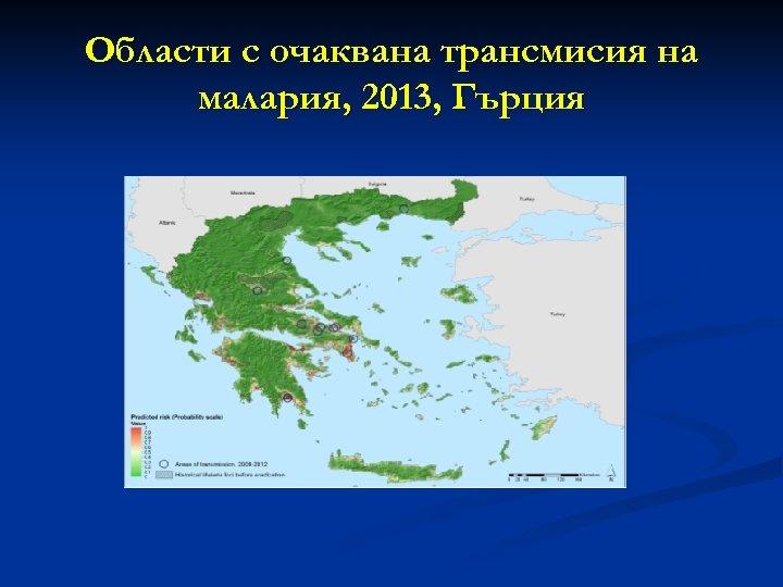 Области с очаквана трансмисия на малария, 2013, Гърция