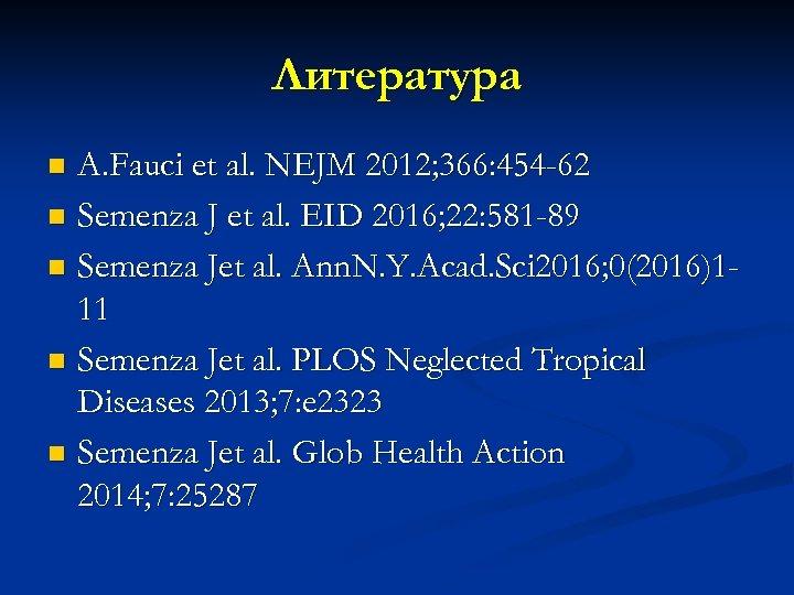 Литература А. Fauci et al. NEJM 2012; 366: 454 -62 n Semenza J et