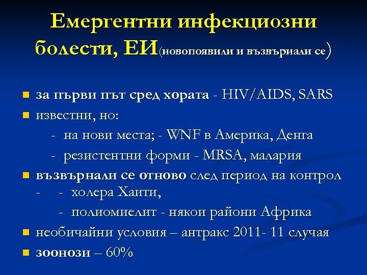 Емергентни инфекциозни болести, ЕИ(новопоявили и възвърнали се) n n n за първи път сред