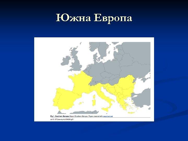 Южна Европа