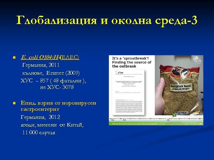 Глобализация и околна среда-3 n E. coli O 104: H 4(EAEC) Германия, 2011 кълнове,
