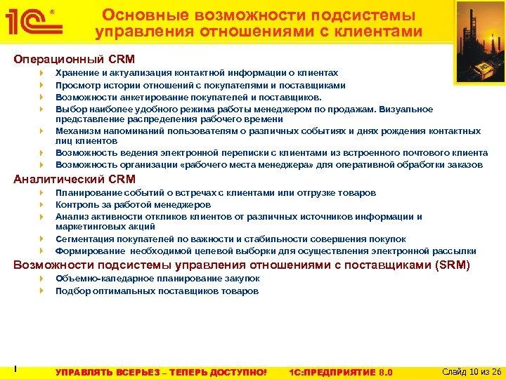Основные возможности подсистемы управления отношениями с клиентами Операционный CRM Хранение и актуализация контактной информации