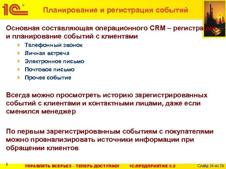 Планирование и регистрация событий Основная составляющая операционного CRM – регистрация и планирование событий с