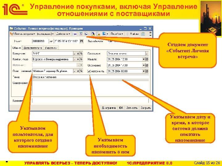 Управление покупками, включая Управление отношениями с поставщиками Создаем документ «Событие: Личная встреча» Указываем пользователя,