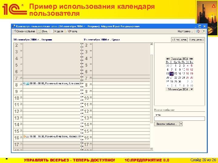 Пример использования календаря пользователя = УПРАВЛЯТЬ ВСЕРЬЕЗ – ТЕПЕРЬ ДОСТУПНО! 1 C: ПРЕДПРИЯТИЕ 8.
