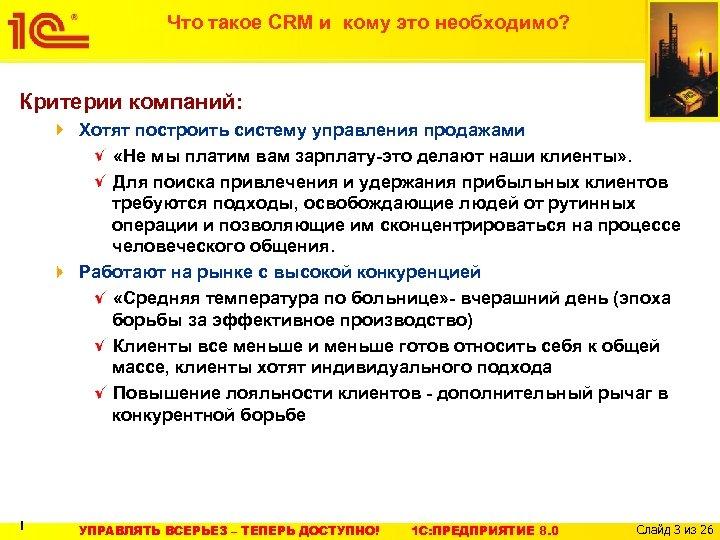 Что такое CRM и кому это необходимо? Критерии компаний: Хотят построить систему управления продажами