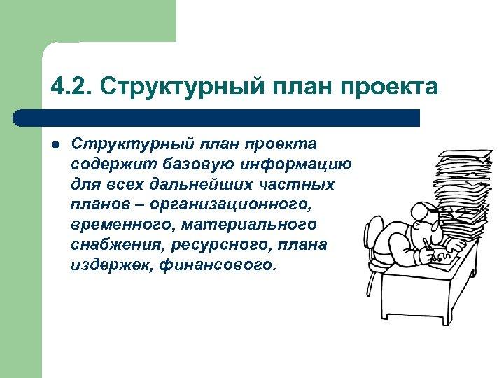 4. 2. Структурный план проекта l Структурный план проекта содержит базовую информацию для всех