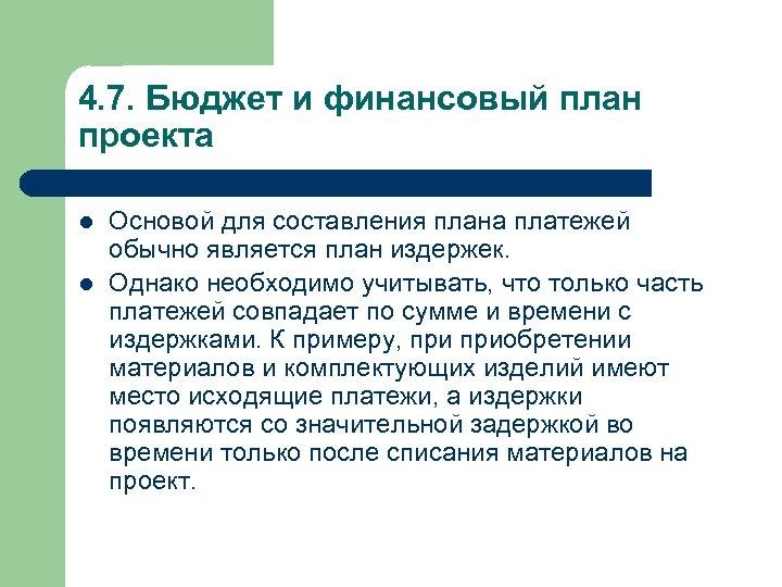 4. 7. Бюджет и финансовый план проекта l l Основой для составления плана платежей