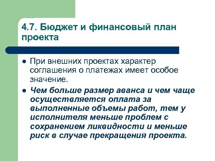 4. 7. Бюджет и финансовый план проекта l l При внешних проектах характер соглашения