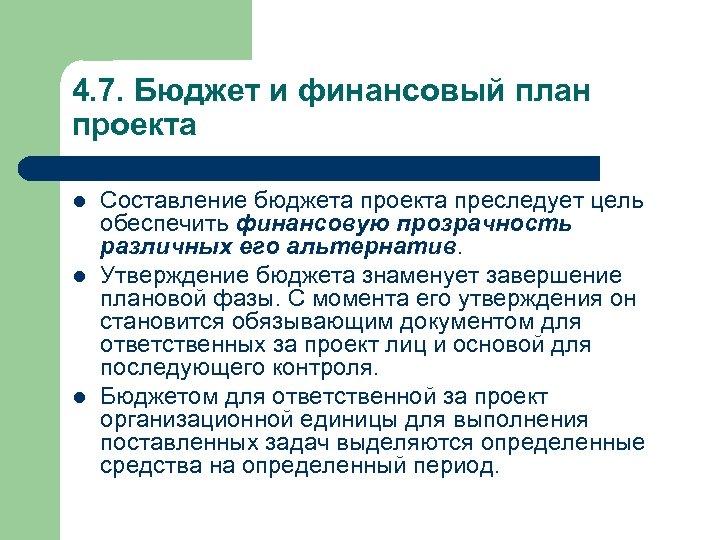 4. 7. Бюджет и финансовый план проекта l l l Составление бюджета проекта преследует