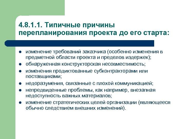 4. 8. 1. 1. Типичные причины перепланирования проекта до его старта: l l l
