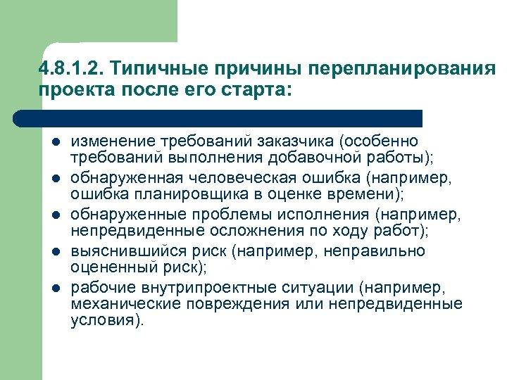 4. 8. 1. 2. Типичные причины перепланирования проекта после его старта: l l l