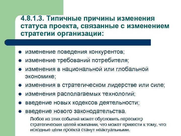 4. 8. 1. 3. Типичные причины изменения статуса проекта, связанные с изменением стратегии организации:
