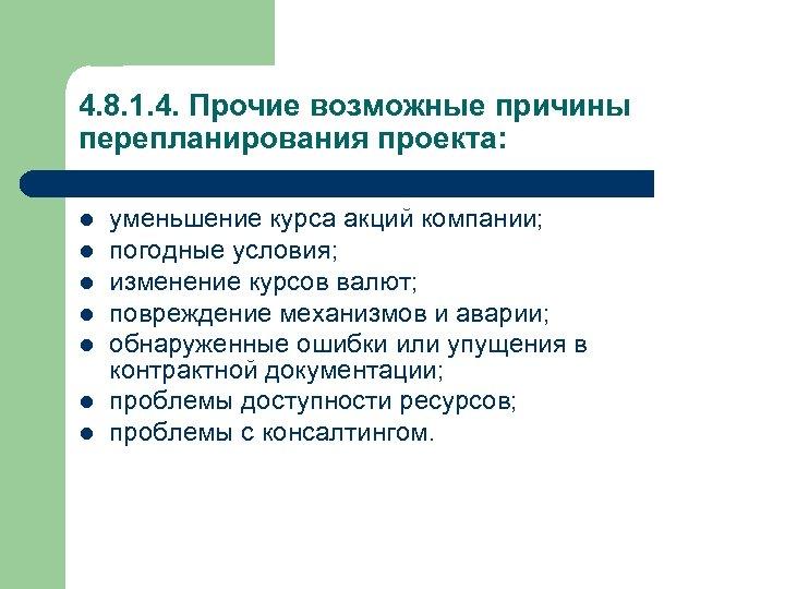4. 8. 1. 4. Прочие возможные причины перепланирования проекта: l l l l уменьшение