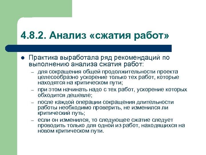 4. 8. 2. Анализ «сжатия работ» l Практика выработала ряд рекомендаций по выполнению анализа