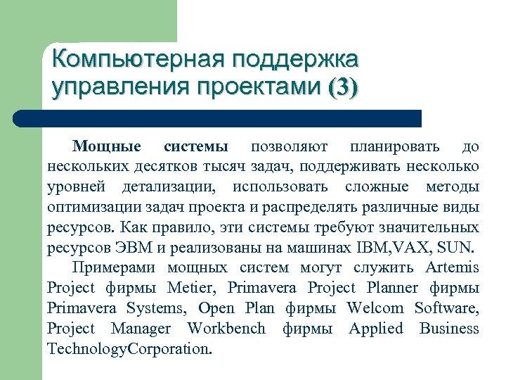 Компьютерная поддержка управления проектами (3) Мощные системы позволяют планировать до нескольких десятков тысяч задач,