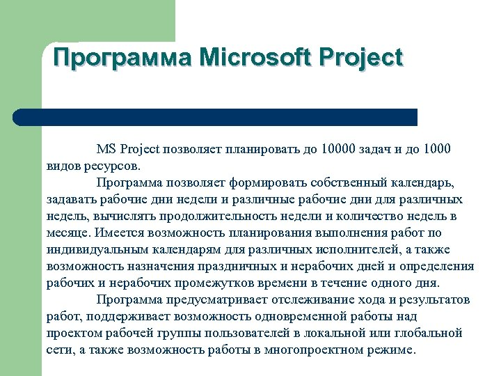 Программа Microsoft Project MS Project позволяет планировать до 10000 задач и до 1000 видов