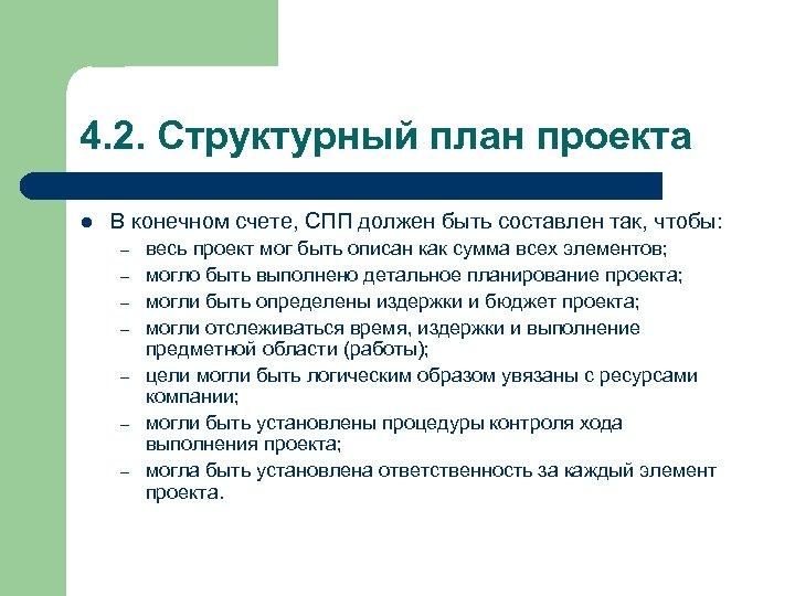 4. 2. Структурный план проекта l В конечном счете, СПП должен быть составлен так,