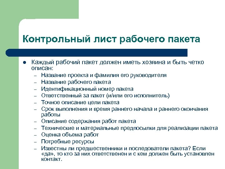 Контрольный лист рабочего пакета l Каждый рабочий пакет должен иметь хозяина и быть четко