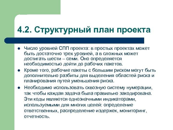 4. 2. Структурный план проекта l l l Число уровней СПП проекта: в простых