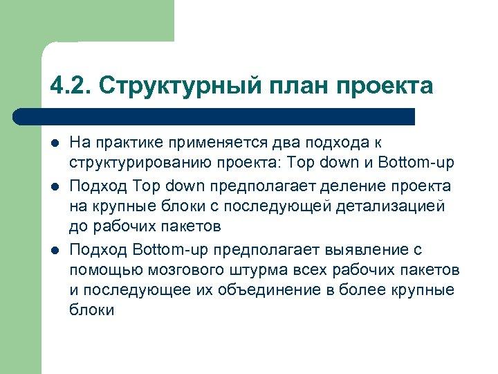 4. 2. Структурный план проекта l l l На практике применяется два подхода к