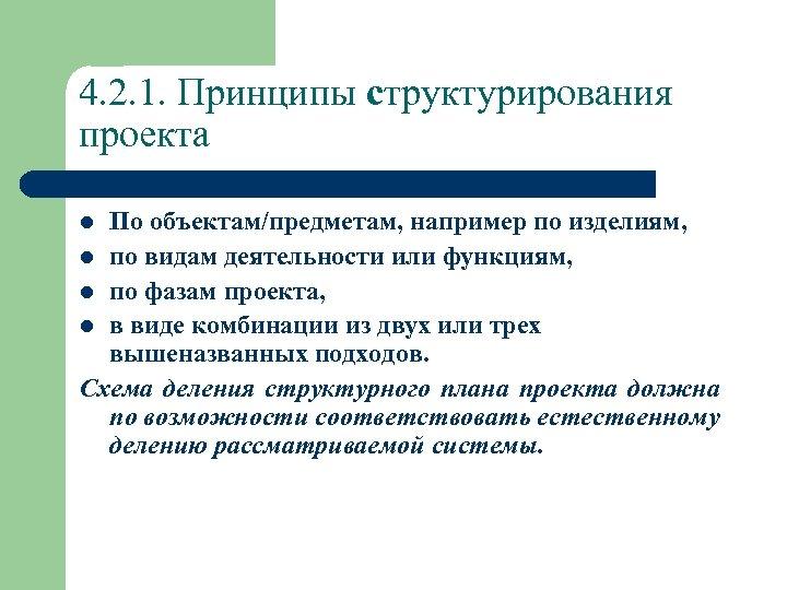 4. 2. 1. Принципы структурирования проекта По объектам/предметам, например по изделиям, l по видам