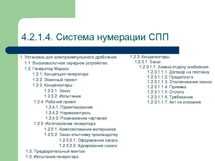 4. 2. 1. 4. Система нумерации СПП 1. Установка для электроимпульсного дробления 1. 1.