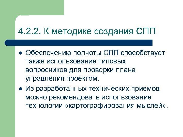 4. 2. 2. К методике создания СПП l l Обеспечению полноты СПП способствует также