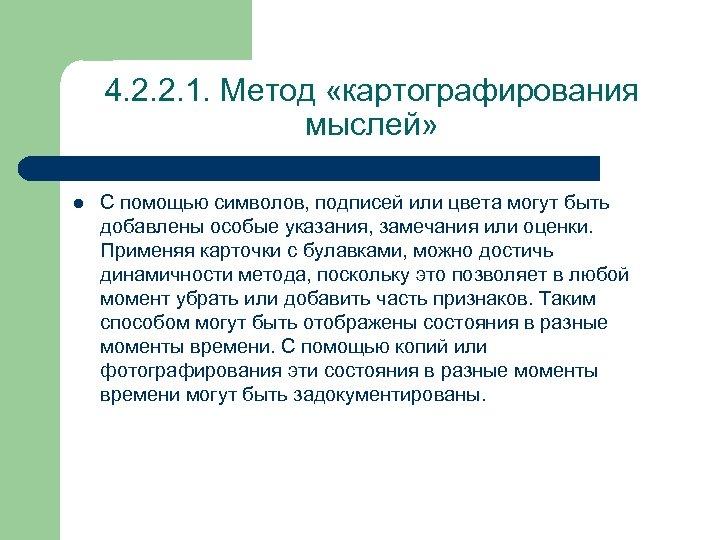 4. 2. 2. 1. Метод «картографирования мыслей» l С помощью символов, подписей или цвета