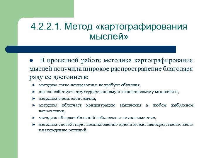 4. 2. 2. 1. Метод «картографирования мыслей» В проектной работе методика картографирования мыслей получила