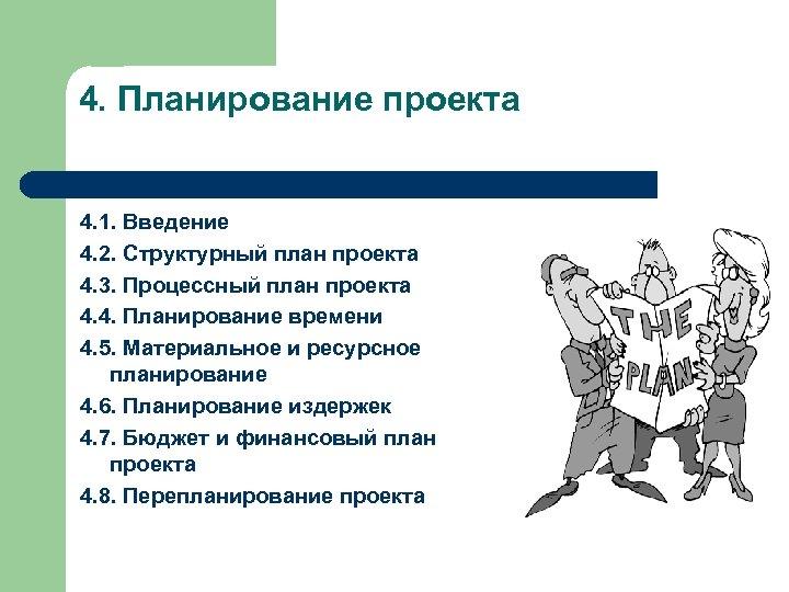 4. Планирование проекта 4. 1. Введение 4. 2. Структурный план проекта 4. 3. Процессный