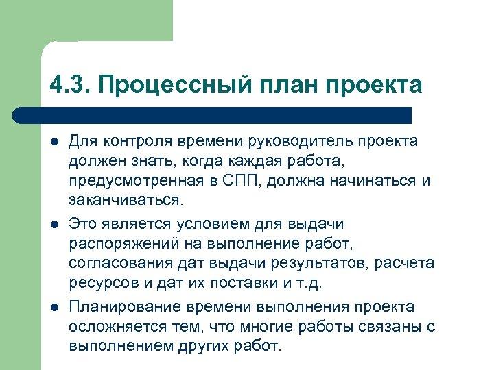 4. 3. Процессный план проекта l l l Для контроля времени руководитель проекта должен