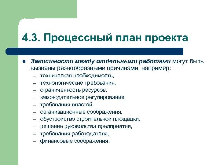 4. 3. Процессный план проекта l Зависимости между отдельными работами могут быть вызваны разнообразными