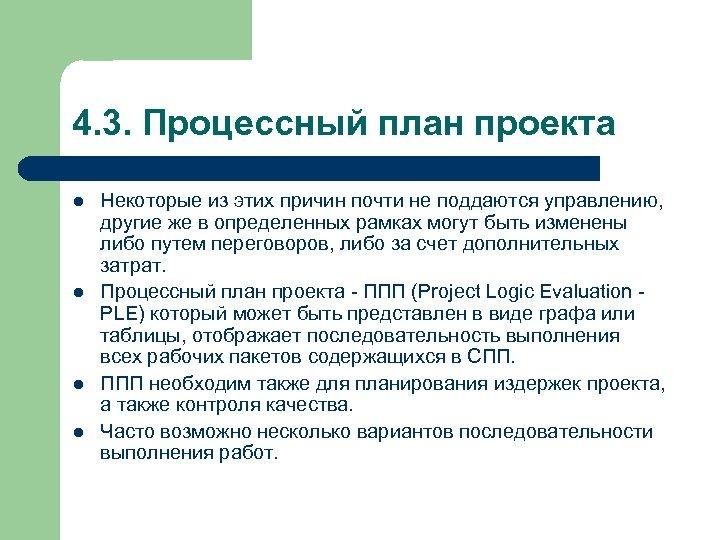 4. 3. Процессный план проекта l l Некоторые из этих причин почти не поддаются
