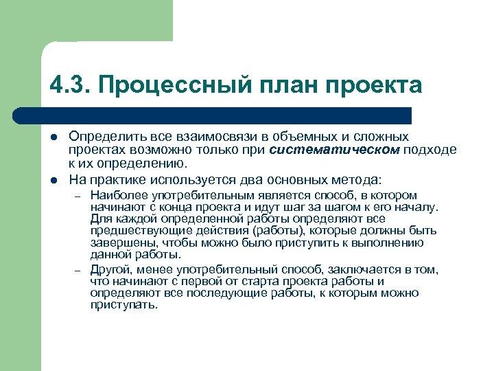 4. 3. Процессный план проекта l l Определить все взаимосвязи в объемных и сложных