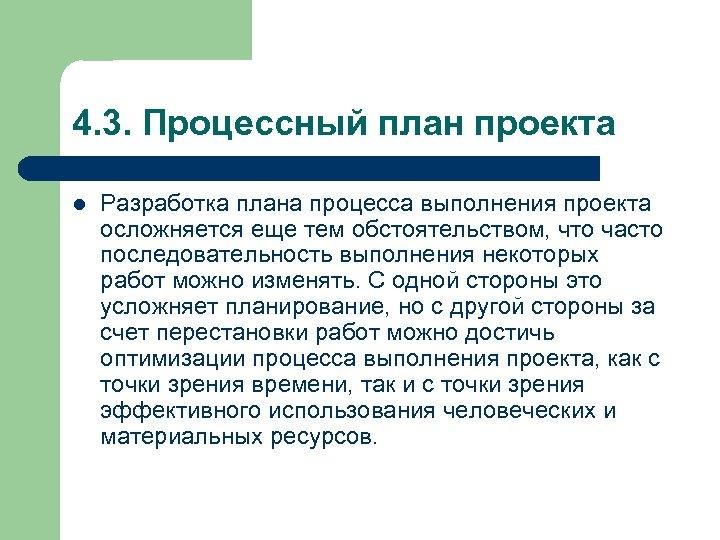 4. 3. Процессный план проекта l Разработка плана процесса выполнения проекта осложняется еще тем