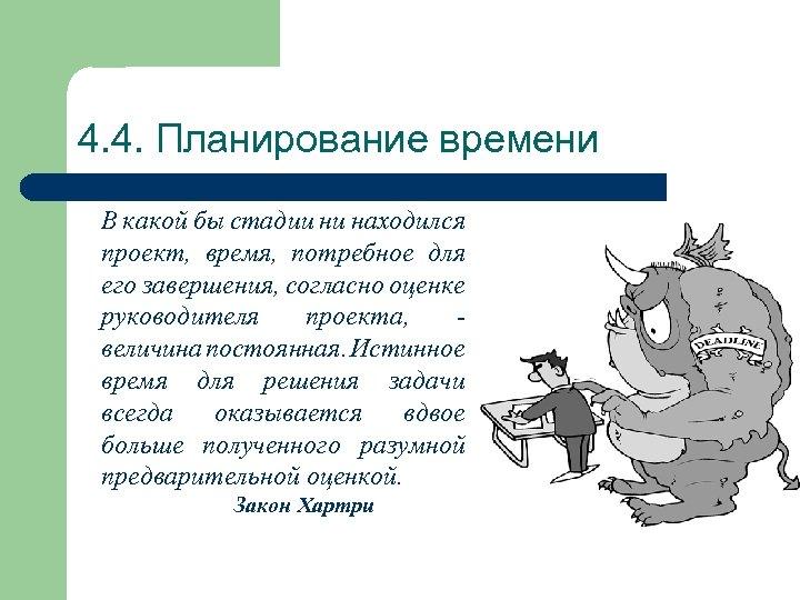 4. 4. Планирование времени В какой бы стадии ни находился проект, время, потребное для