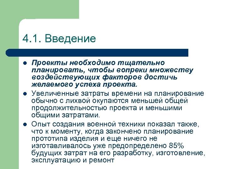 4. 1. Введение l l l Проекты необходимо тщательно планировать, чтобы вопреки множеству воздействующих