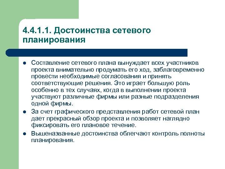 4. 4. 1. 1. Достоинства сетевого планирования l l l Составление сетевого плана вынуждает