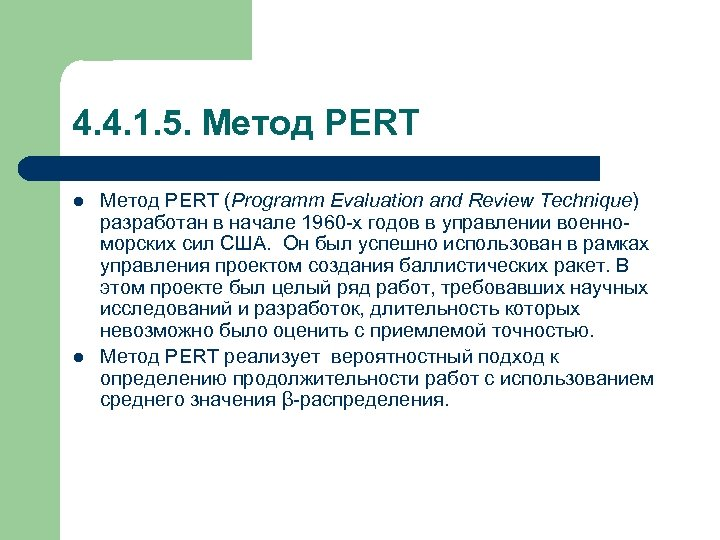 4. 4. 1. 5. Метод PERT l l Метод PERT (Programm Evaluation and Review