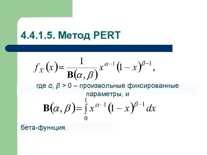 4. 4. 1. 5. Метод PERT где α, β > 0 – произвольные фиксированные