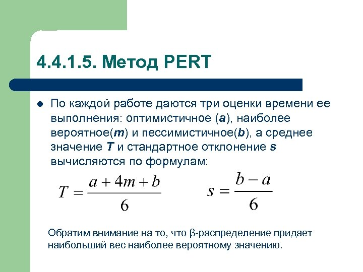 4. 4. 1. 5. Метод PERT l По каждой работе даются три оценки времени