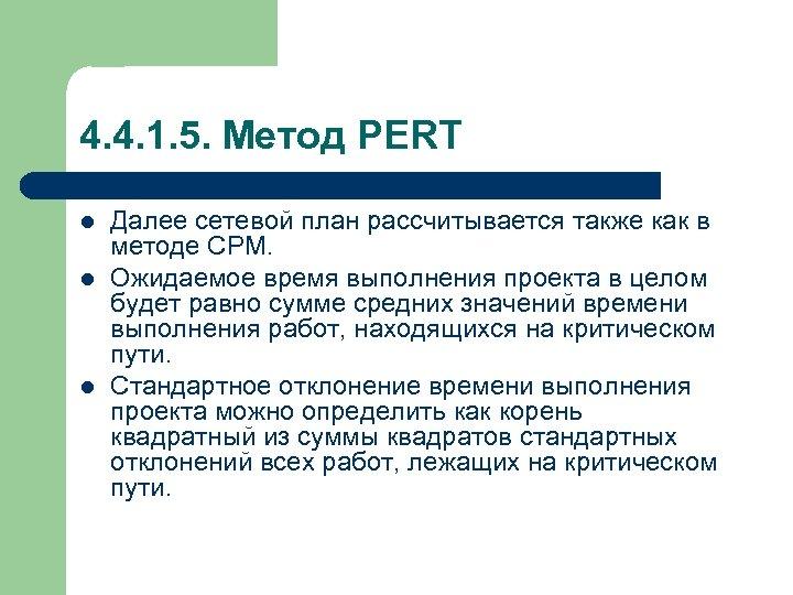 4. 4. 1. 5. Метод PERT l l l Далее сетевой план рассчитывается также