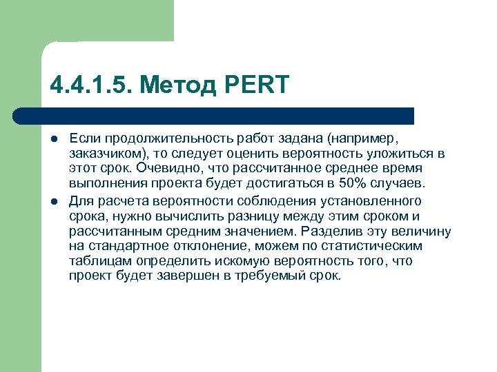 4. 4. 1. 5. Метод PERT l l Если продолжительность работ задана (например, заказчиком),