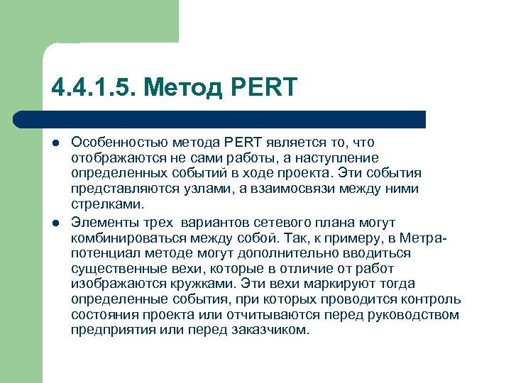 4. 4. 1. 5. Метод PERT l l Особенностью метода PERT является то, что
