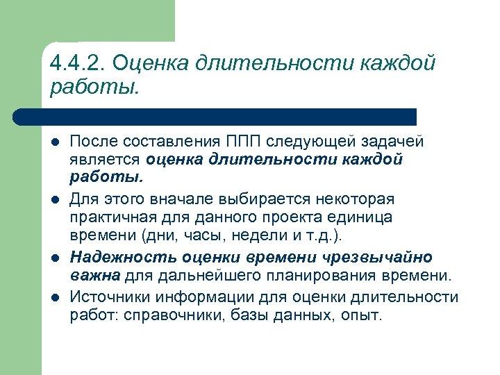 4. 4. 2. Оценка длительности каждой работы. l l После составления ППП следующей задачей