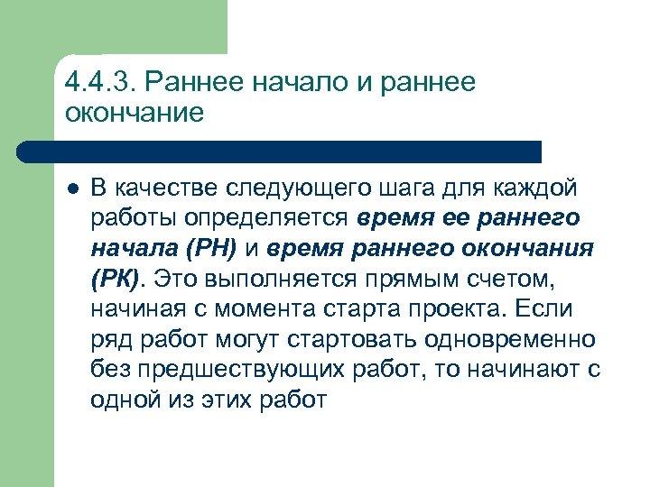 4. 4. 3. Раннее начало и раннее окончание l В качестве следующего шага для