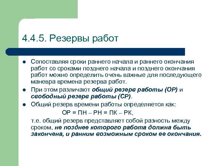 4. 4. 5. Резервы работ l l l Сопоставляя сроки раннего начала и раннего