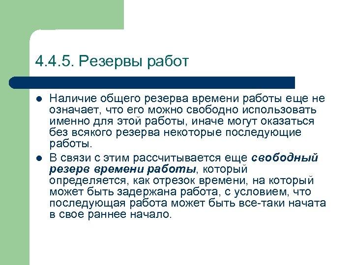 4. 4. 5. Резервы работ l l Наличие общего резерва времени работы еще не